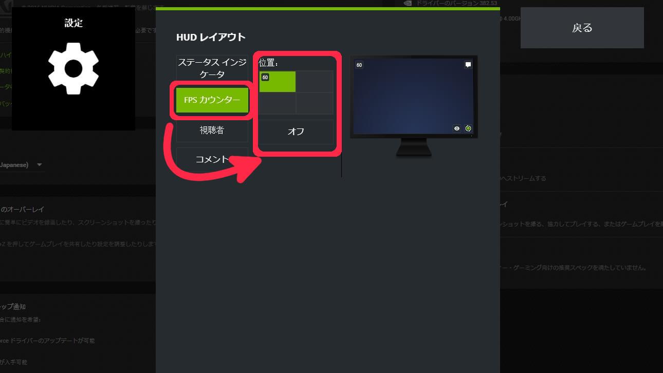 FPSカウンター→位置