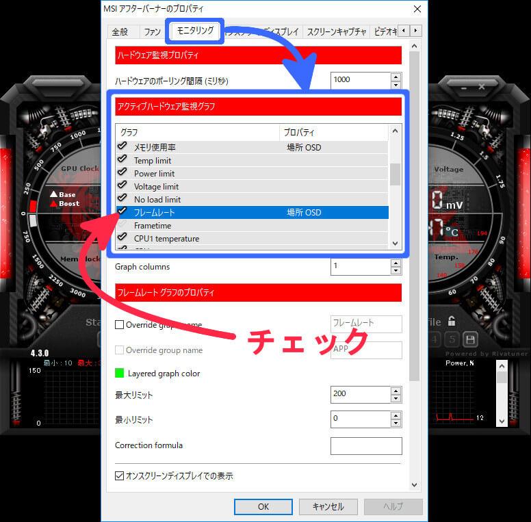 アクティブハードウェア監視グラフ→チェック