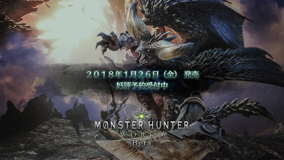 製品版は2018年1月26日発売