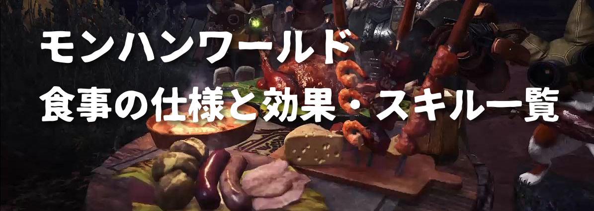 【MHW】食事の仕様と効果・スキル一覧