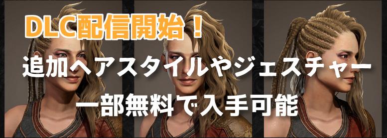 【MHW】DLC配信開始!追加ヘアスタイルやジェスチャーが一部無料で入手可能