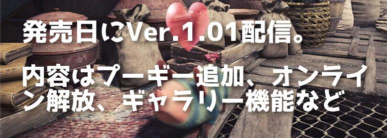 発売日にVer.1.01配信。内容はプーギー追加、オンライン解放、ギャラリー機能など