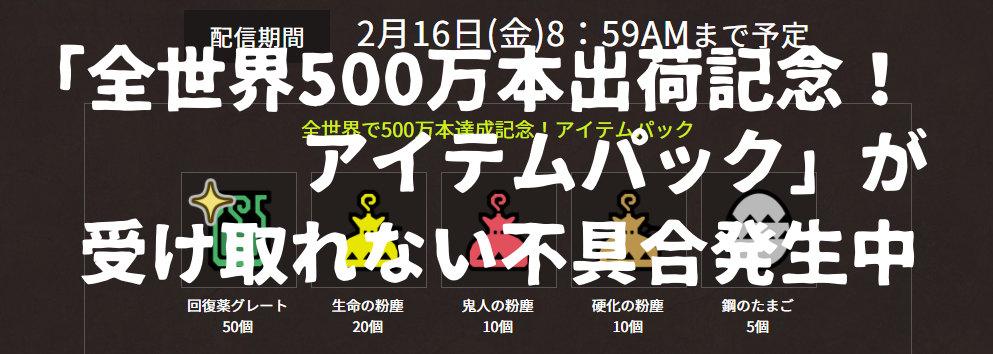 【MHW】「全世界500万本出荷記念!アイテムパック」が受け取れない不具合発生中