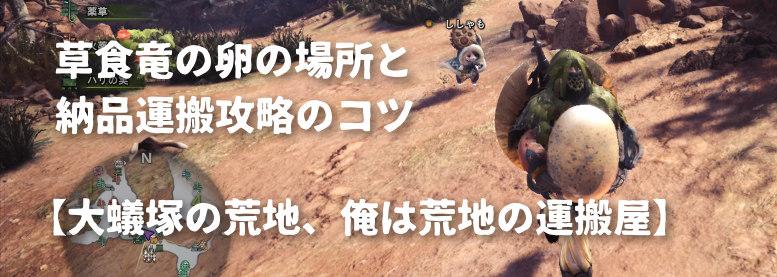 【MHW】草食竜の卵の場所と納品運搬攻略のコツ【大蟻塚の荒地、俺は荒地の運搬屋】