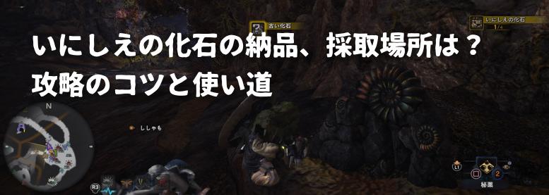 【MHW】いにしえの化石の納品、採取場所は?攻略のコツと使い道【料理長の!ワクワク納品依頼】