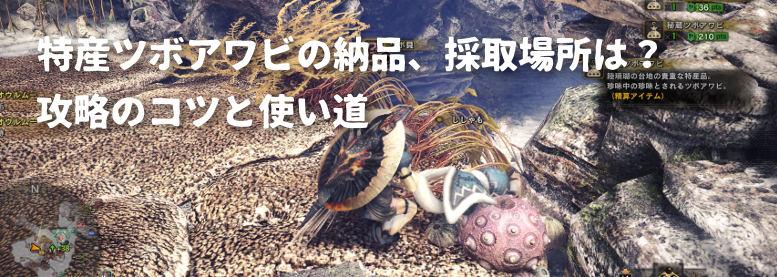 【MHW】特産ツボアワビの納品、採取場所は?攻略のコツと使い道【陸の貝は深海の夢を見るか?】