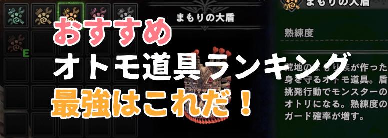 【MHW】おすすめオトモ道具ランキング!最強はこれだ!