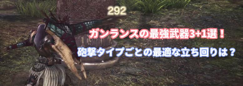 ガンランスの最強武器3+1選!砲撃タイプごとの最適な立ち回りは?