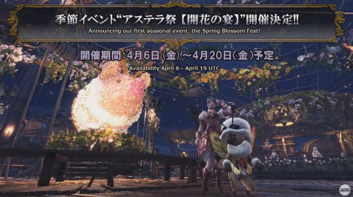 季節イベント『アステラ祭【開花の宴】』
