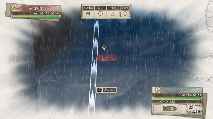 哨戒部隊救出戦13