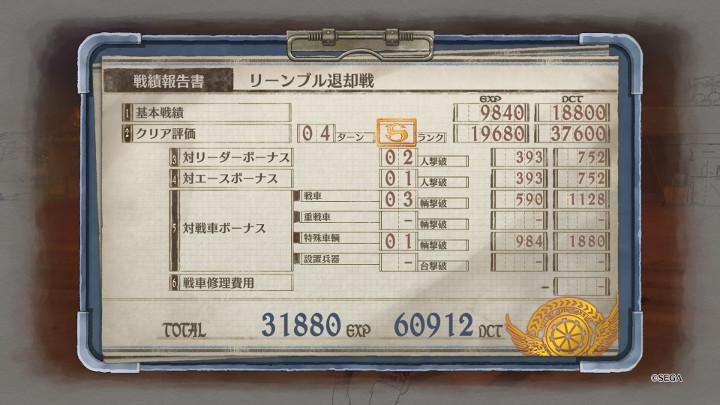 リーンブル退却戦03
