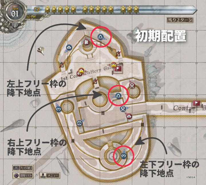 海上要塞突破作戦05