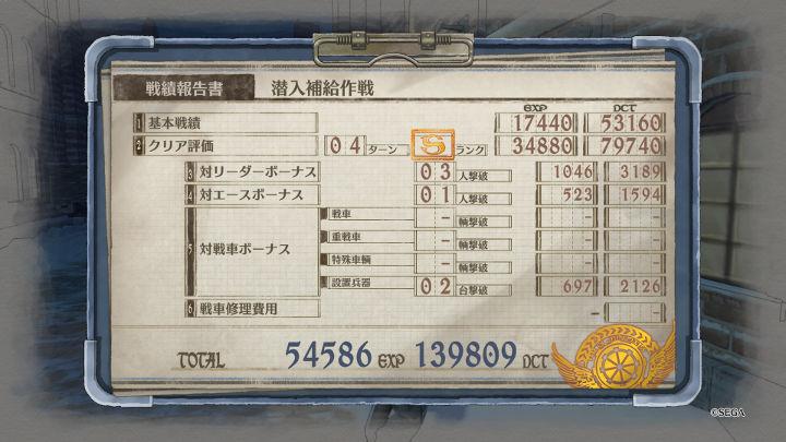潜入補給作戦03