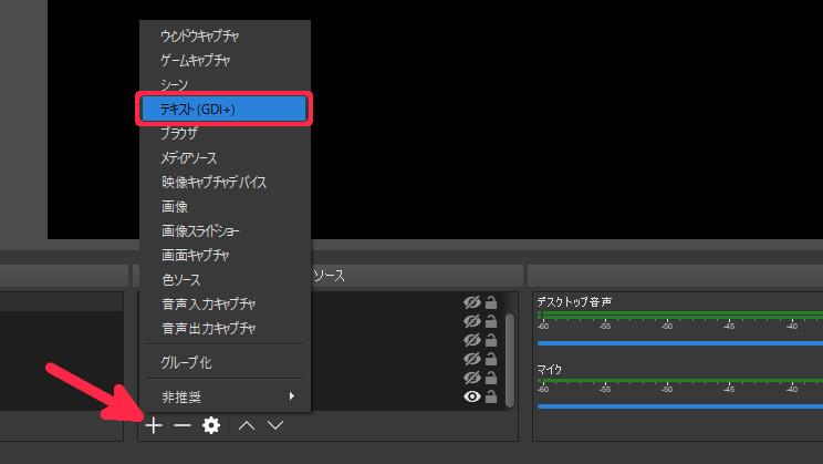 テキスト(GDI+)のソースを追加