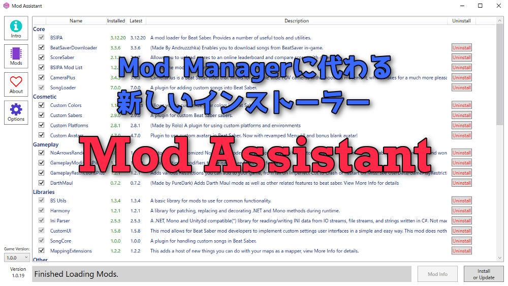 Beat Saber Mod Managerに代わる新しいインストーラー「Mod